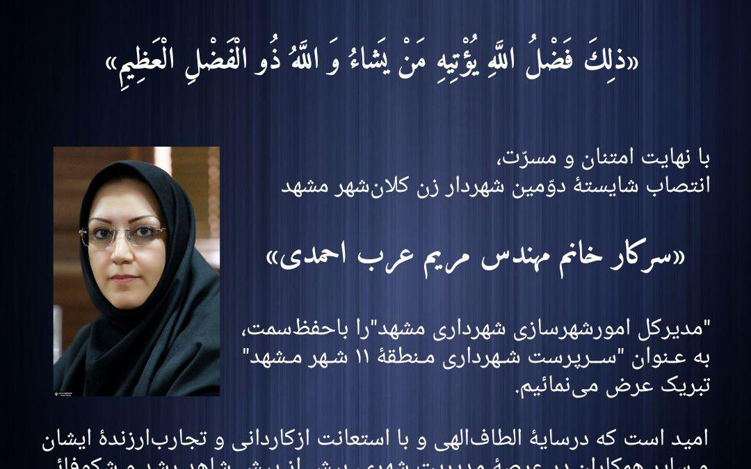 تبریک انتصاب سرکار خانم مهندس مریم عرب احمدی به سمت سـرپرست شـهرداری مـنطقهٔ ١١