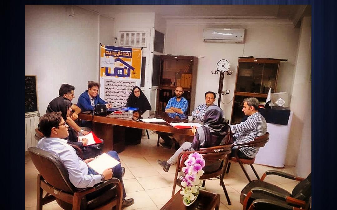 جلسه مشاورهٔ حقوقی انجمن صنفی مهندسین معمار
