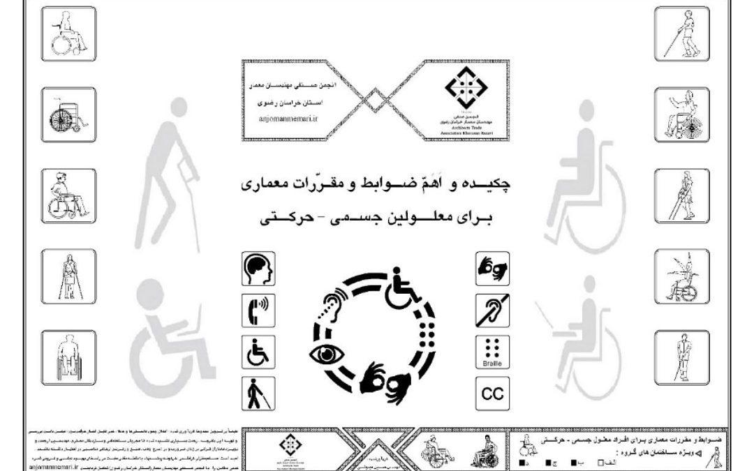 """""""چکیده و اهمّ ضوابط و مقررات معماری برای معلولین جسمی _حرکتی"""""""