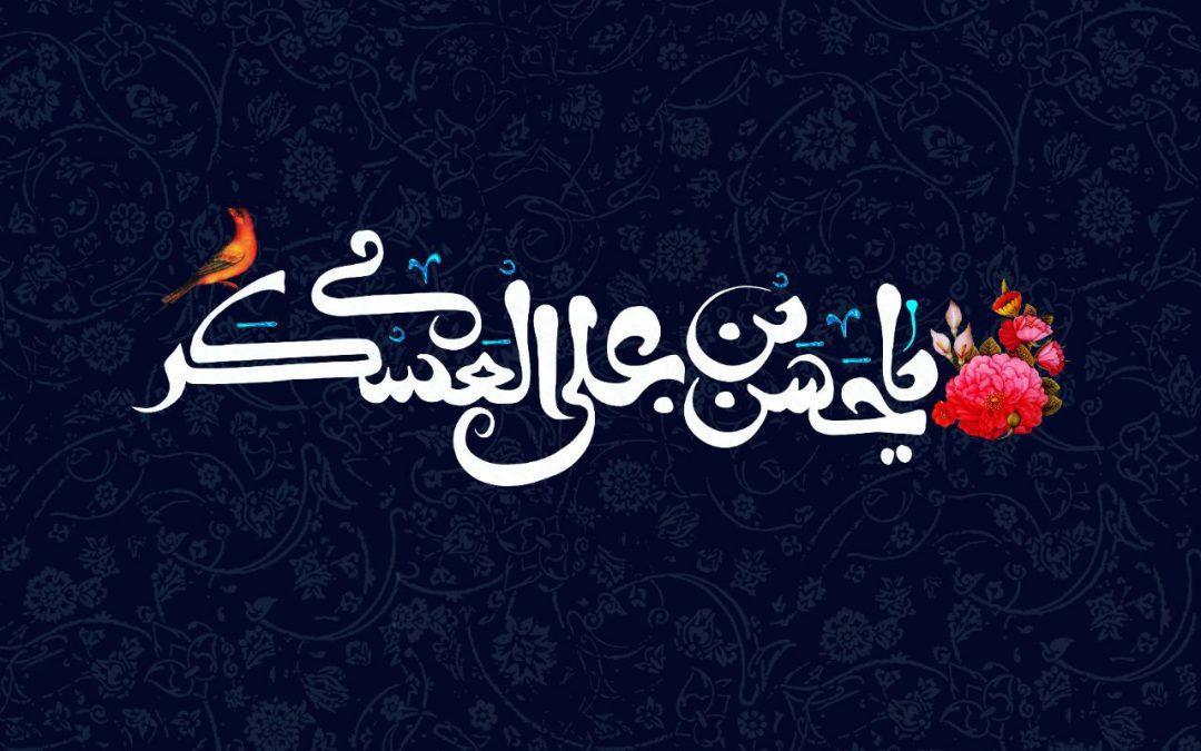 ✨ولادت با سعادت امام حسن عسکری(ع) مبارک باد✨