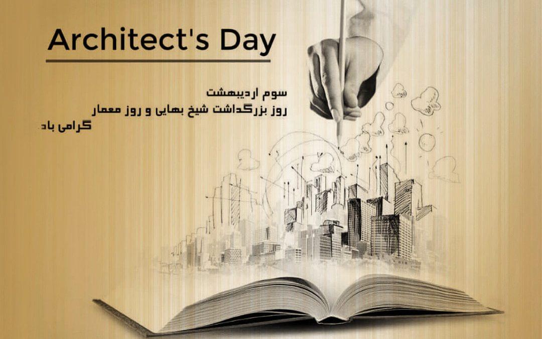 ✨سوم اردیبهشتماه، روز بزرگداشت شیخ بهایی و روز معمار گرامی باد✨