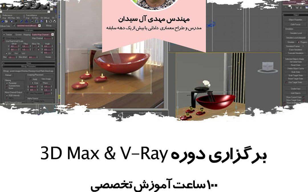 """"""" 100 ساعت آموزش تخصصی 3D Max & V-Ray """""""
