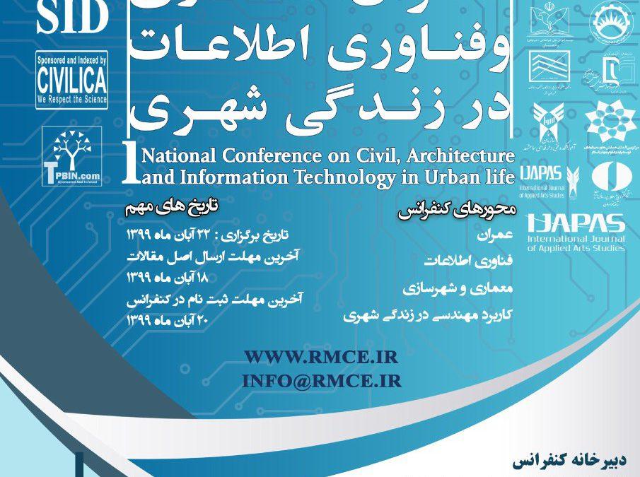 """""""اوّلین کنفرانس ملّی عمران، معماری و فنآوری اطلاعات در زندگی شهری"""""""