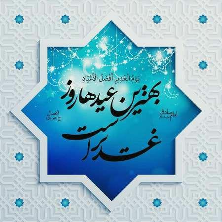 ✨عید سعید غديرخم بر تمام شیعیان مبارک✨